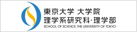 東京大学大学院 理学系研究科・理学部